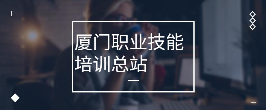 厦门职业技能培训总站地址、上班时间 厦门职业技能鉴定中心网站-技能提升网