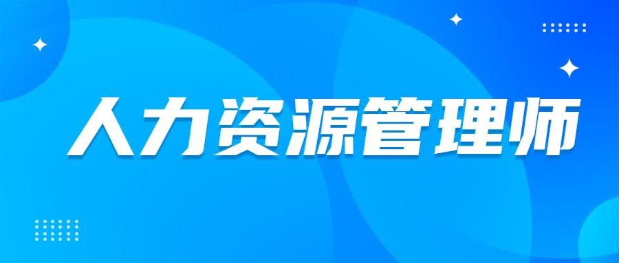 企业一级人力资源管理师在北京有用吗?企业一级人力资源管理师报名条件以及成绩查询介绍-技能提升网