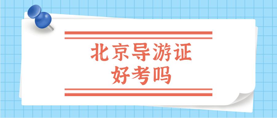 北京导游证报考条件2020 北京导游证好考吗?-技能提升网