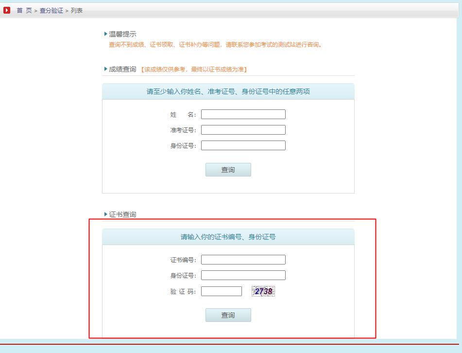 普通话等级考试去哪里报名?普通话证书查询介绍-技能提升网