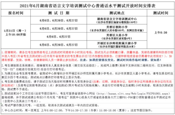 湖南省2021年6月普通话水平测试开放时间安排表和注意事项-技能提升网