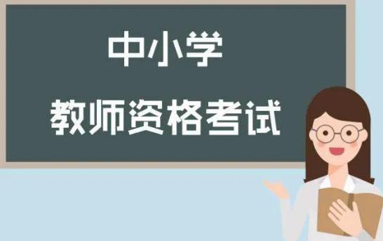 教师资格证怎么考?最快半年取证,教师资格考试全过程说明!-技能提升网