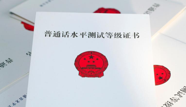普通话证书(普通话证图片)-技能提升网